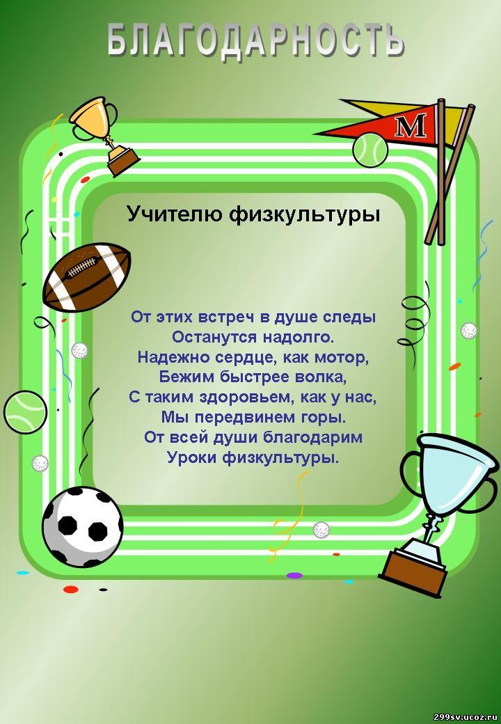 Поздравления учителя физкультуры выпускникам
