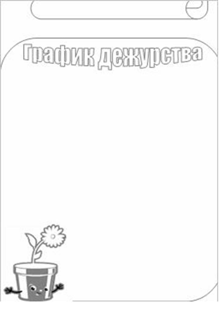 Рисунок для дежурства в классе